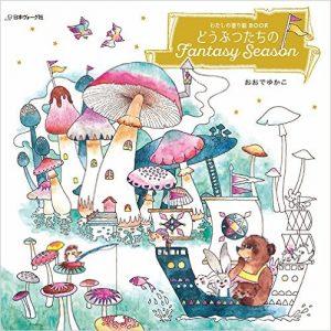 My Coloring Book – Animal Fantasy Season Coloring Book Review – Yukako Ohde