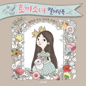 Bunny Girl Coloring Book  (토끼소녀 컬러링북 [스위치북] [김경숙] 행복을 주는)