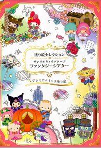 Sanrio Characters – Fantasy Theater – 塗り絵セレクション サンリオファンタジーシアタ