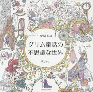 The Magical World of Grimm Fairy Tales – Coloring Book  (グリム童話の不思議な世界―ぬりえBook)