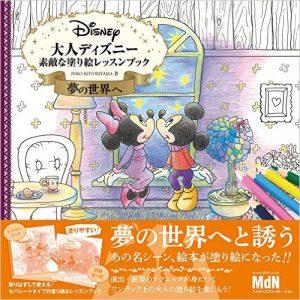 Adult Disney – The world of Dreams  (大人ディズニー 夢の世界へ 素敵な塗り絵レッスンブック)