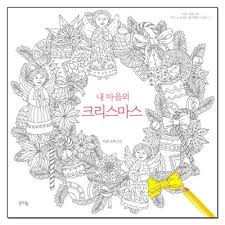 Christmas in my Heart Korean Coloring Book