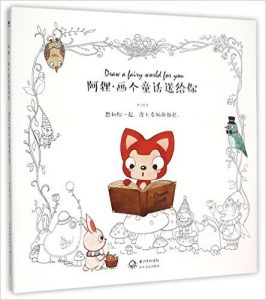 Ali the Fox – Draw A Fairy World For You