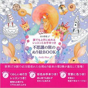 Wonderland Journey Coloring Book