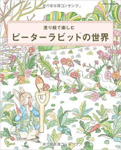 Peter Rabbit's World To Enjoy – Japanese Coloring Book