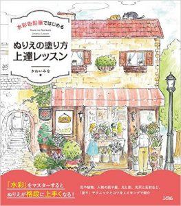 Nurie no Nurikata Jotatsu Lesson Coloring Book