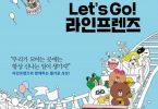 Line Friends - Let's Go Cover Page