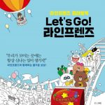 Line Friends - Let's Go Cover Page