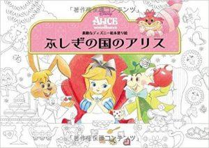 Disney –  Alice in Wonderland Coloring Book
