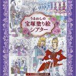 Nozomis Takaruzka Coloring Book Cover