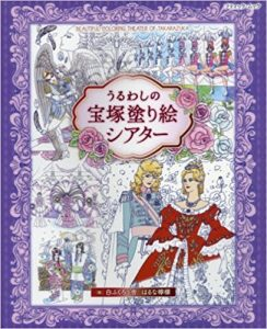 Beautiful Coloring Theater of  Takarazuka  Coloring Book Review