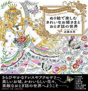 Romantic Princess Coloring Book Review