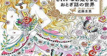 Romantic Princess Coloring Book Cover