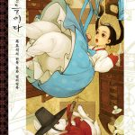 Fairy Tale Korean Coloring Book - Hanbok cover
