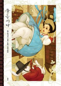 Fairy Tale Korean Illustrations  – Hanbok  – Coloring Book Review