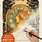 Alphonse Mucha Japanese coloring book