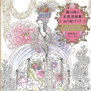 Fashion Colouring Book Review