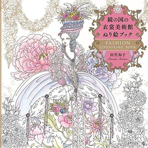 Fashion Colouring Book