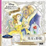 disneybeautyandthebeast 150x150 - World Travel Disney Painting  Coloring Book Review