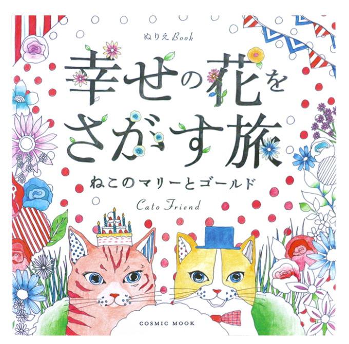 Cato Friend Coloring Book