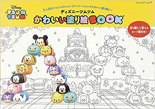 Disney Tsum Tsum Coloring Book