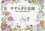 Keiko cat Japanese coloring book