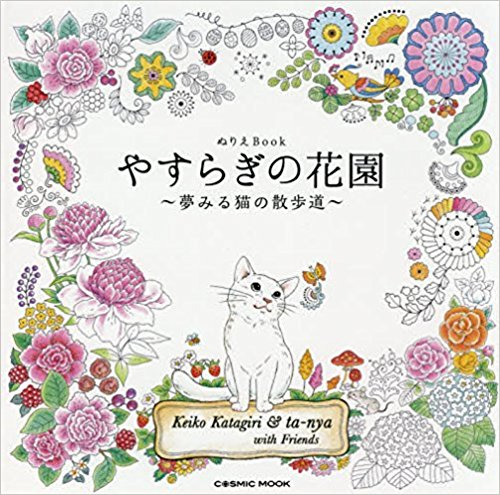 Yasuragi No Garden - The Walking Path of A Dreaming Cat Coloring Book