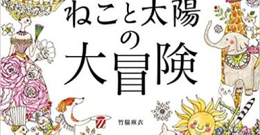 Cat and the great adventure of the sun Japanese coloring book