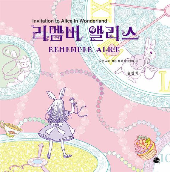Invitation to Alice in Wonderland: Remember Alice