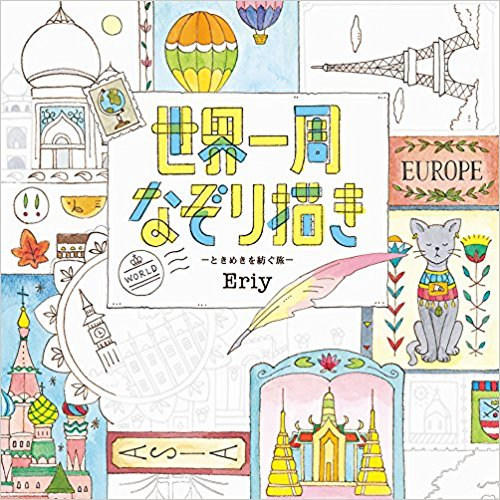Drawing Around the World Coloring Book