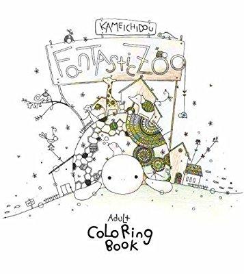 Fantastic Zoo Coloring Book