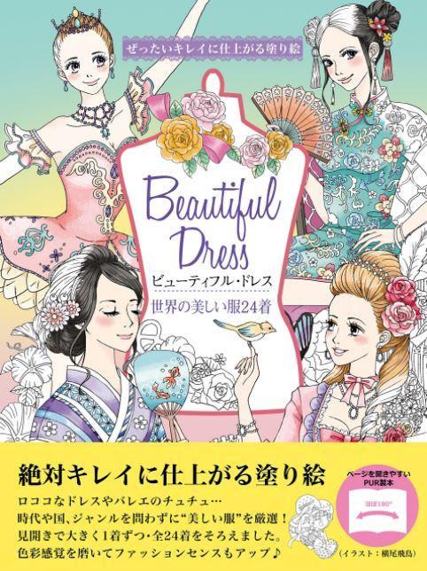 Beautiful Dress Japanese Coloring Book