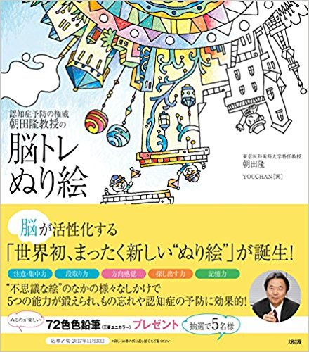 Professor Takashi Asada's Brain Train Coloring Book
