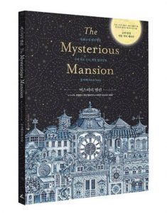 The Mysterious Mansion Coloring/Activity Book Review