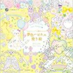 Colors Make You Happy - Volume 3 Miki Takei