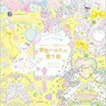 Colors Make You Happy - Volume 3 Miki Takei