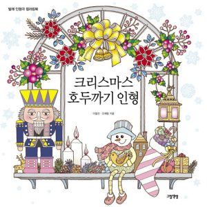 Christmas Nutcracker  Coloring Book Review