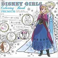 Disney Girls Coloring Book Premium Review