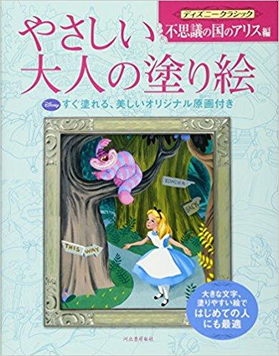 Alice in Wonderland Kawade Shobo Coloring Book