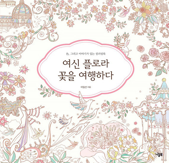 Goddesses of Flora Coloring Book