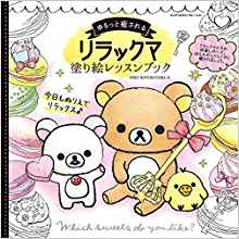 Rilakkuma  Coloring Book  Review