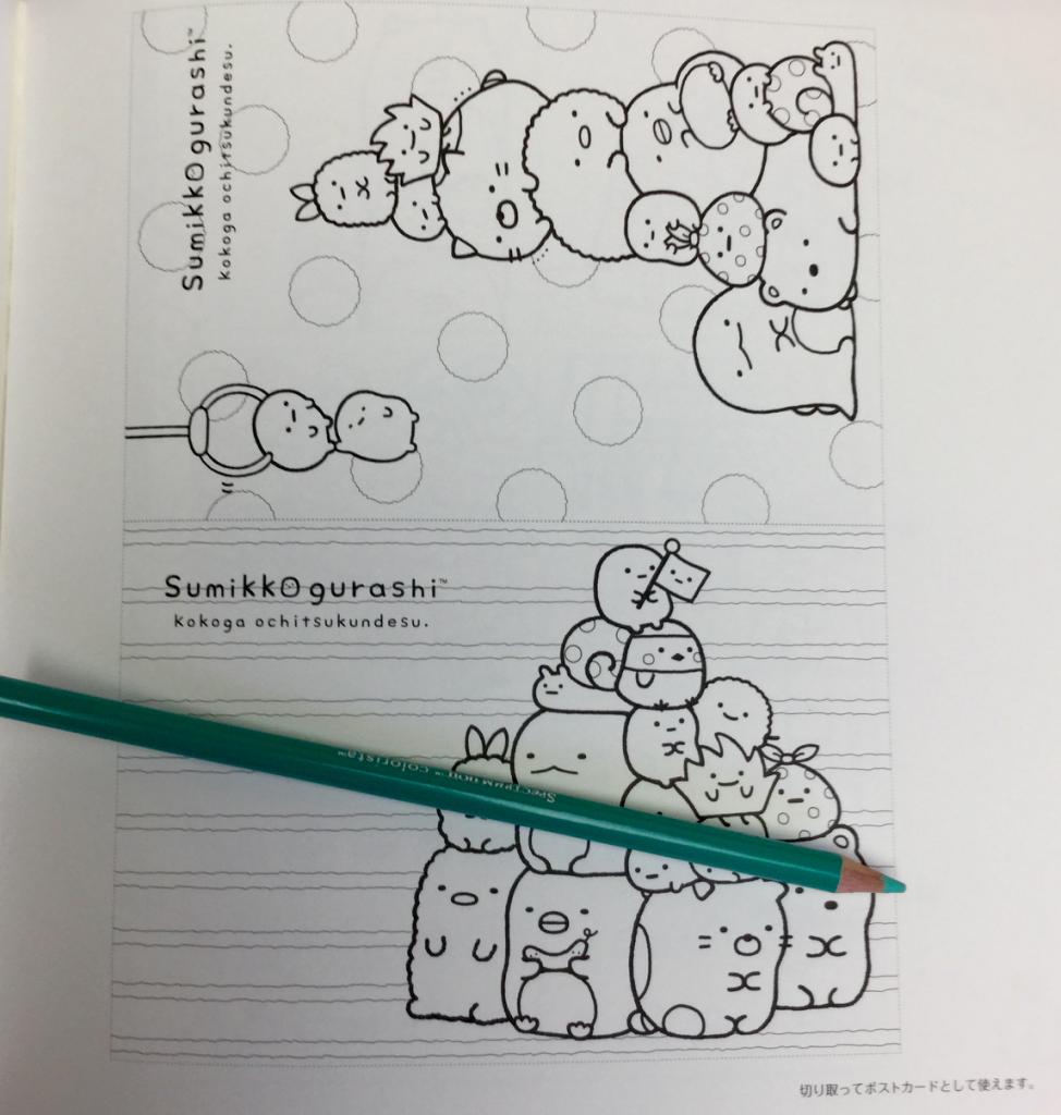 Sumikko Gurashi Coloring Book Review Coloring Queen