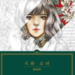 Momo girl beautiful girl with poem 150x150 - Daily Coloring Book Review