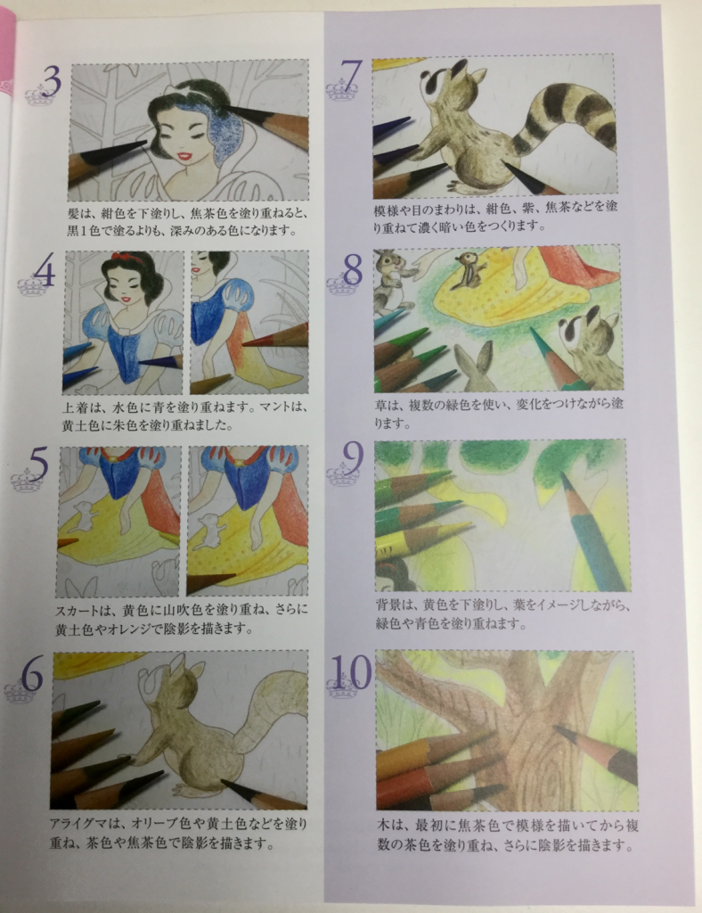Tips on coloring the pages in Snow White Coloring Book