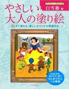 Snow White  Kawade Shobo Coloring Book Review