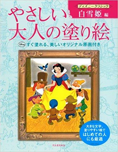 Snow White  Kawade Shobo Coloring Book