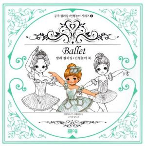 Korean Ballet Coloring Book Review