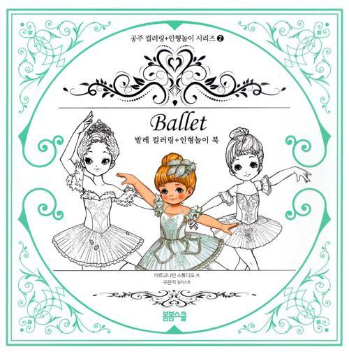 Korean Ballet Coloring Book