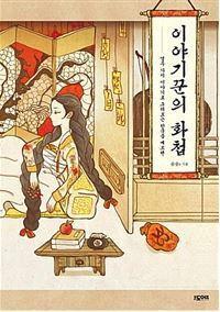 Raconteur's Korean Fairy Tale Coloring Book