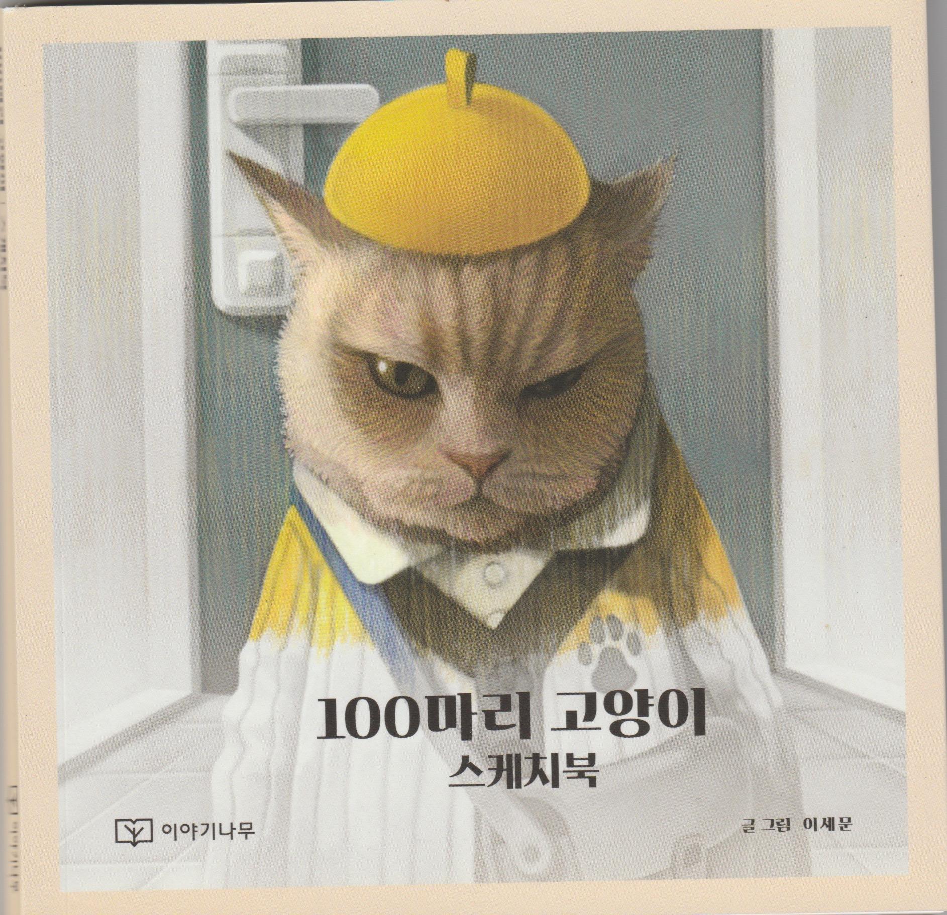 100 Cats Korean Coloring Book